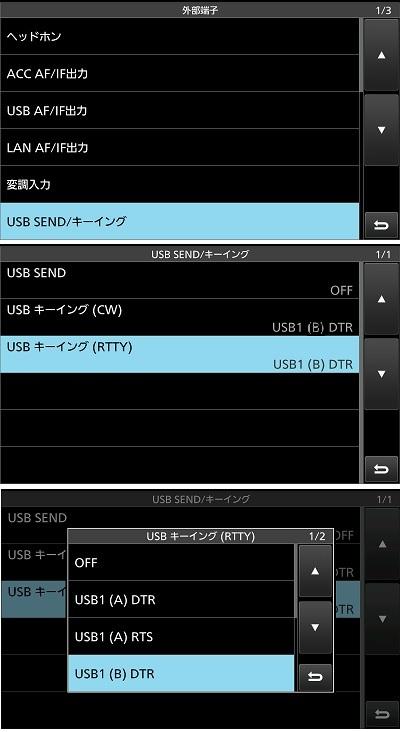 Usb_key_rtty