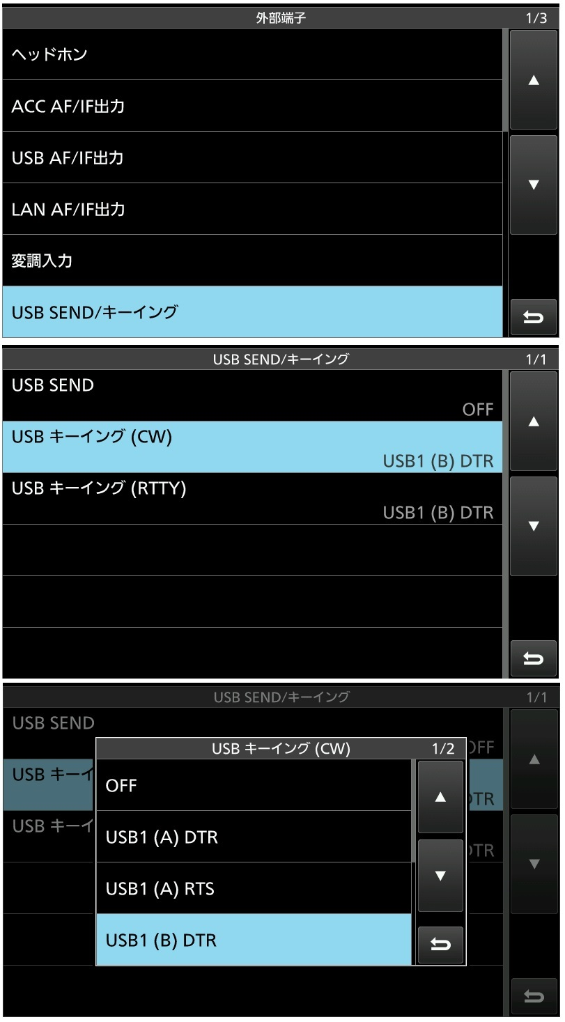 Usb_setting_cw_ic7610